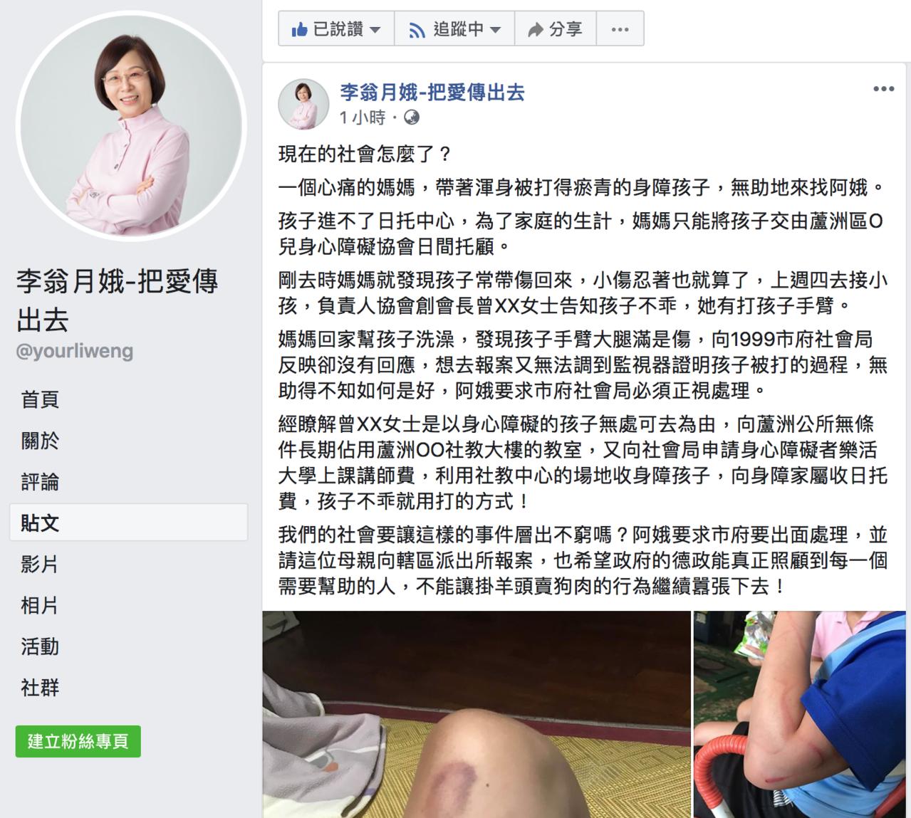 新北市議員李翁月娥昨晚在臉書爆料,一位痛心的媽媽找她申訴,自己的25歲女兒在蘆洲...