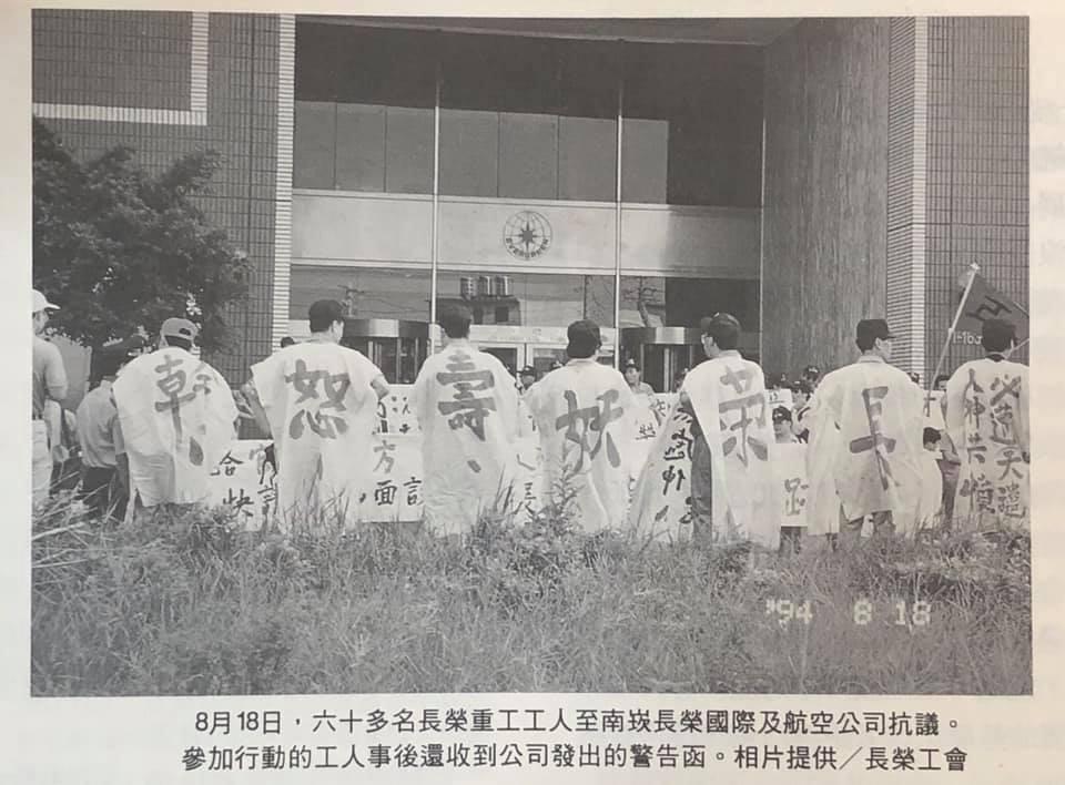 基隆市議員王醒之回想25年前,他曾參與的長榮重工中壢廠工會抗爭的現場,那一次他回...
