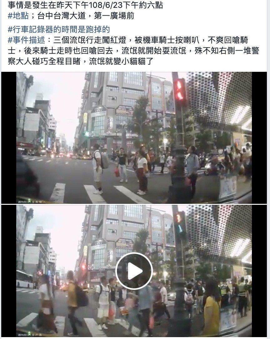 23日晚間6時許,三名行人闖紅燈走行人穿越道被按喇叭,在路中耍流氓嗆聲,不過卻剛...