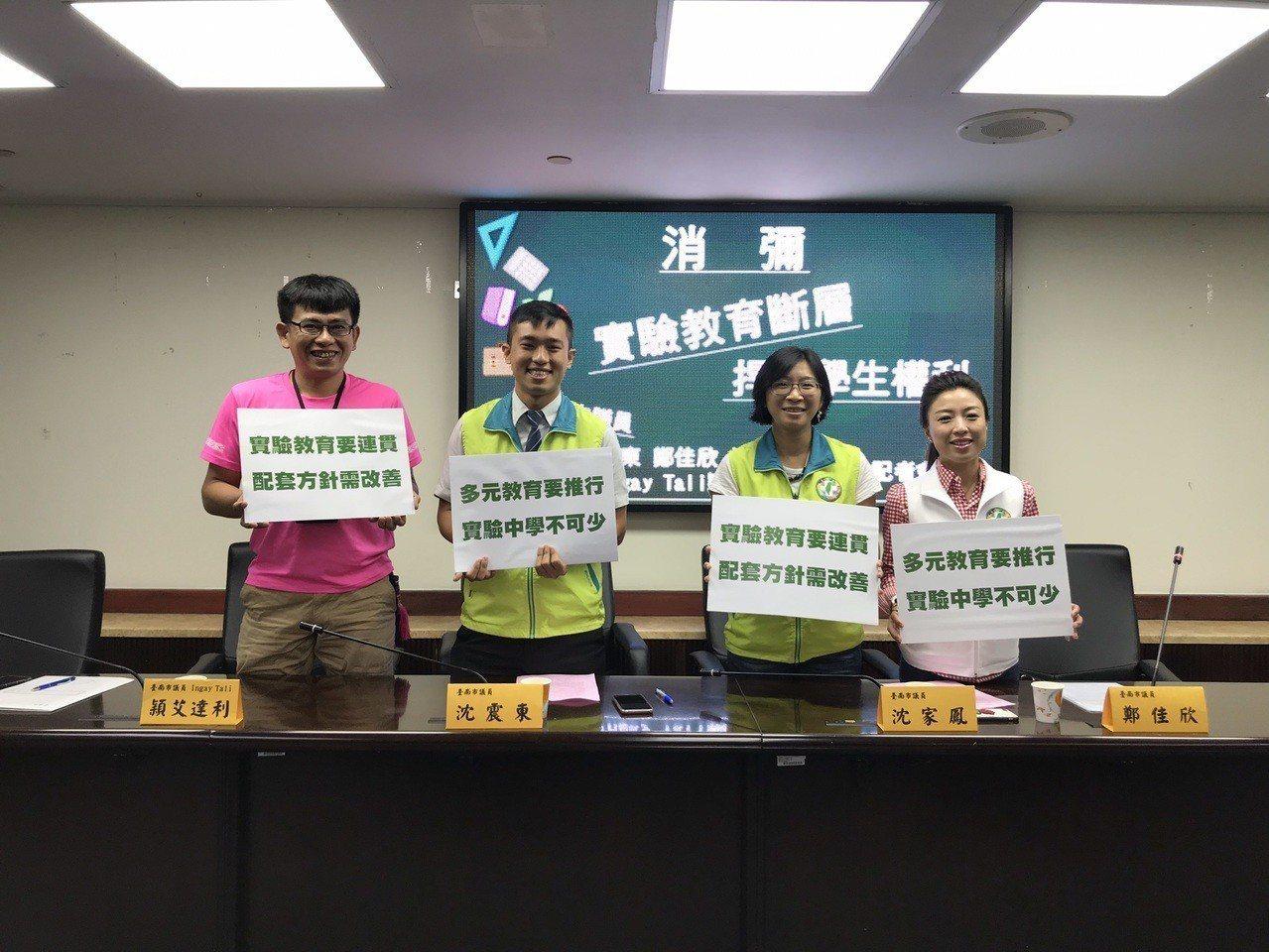台南市議員Ingay Tali(左起)、沈震東、沈家鳳、鄭佳欣今召開記者會,指出...