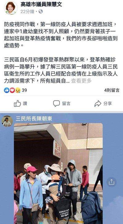 市議員陳慧文在臉書PO出一張防疫人員周末帶著幼兒加班的照片,質疑市長韓國於「堅持...