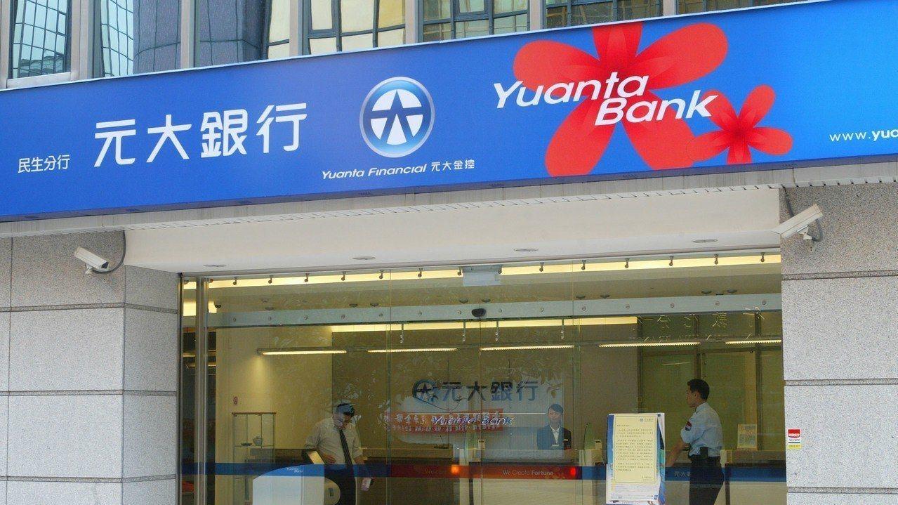 元大銀行外幣提款機提供美元、日圓現鈔服務。圖/聯合報系資料照片