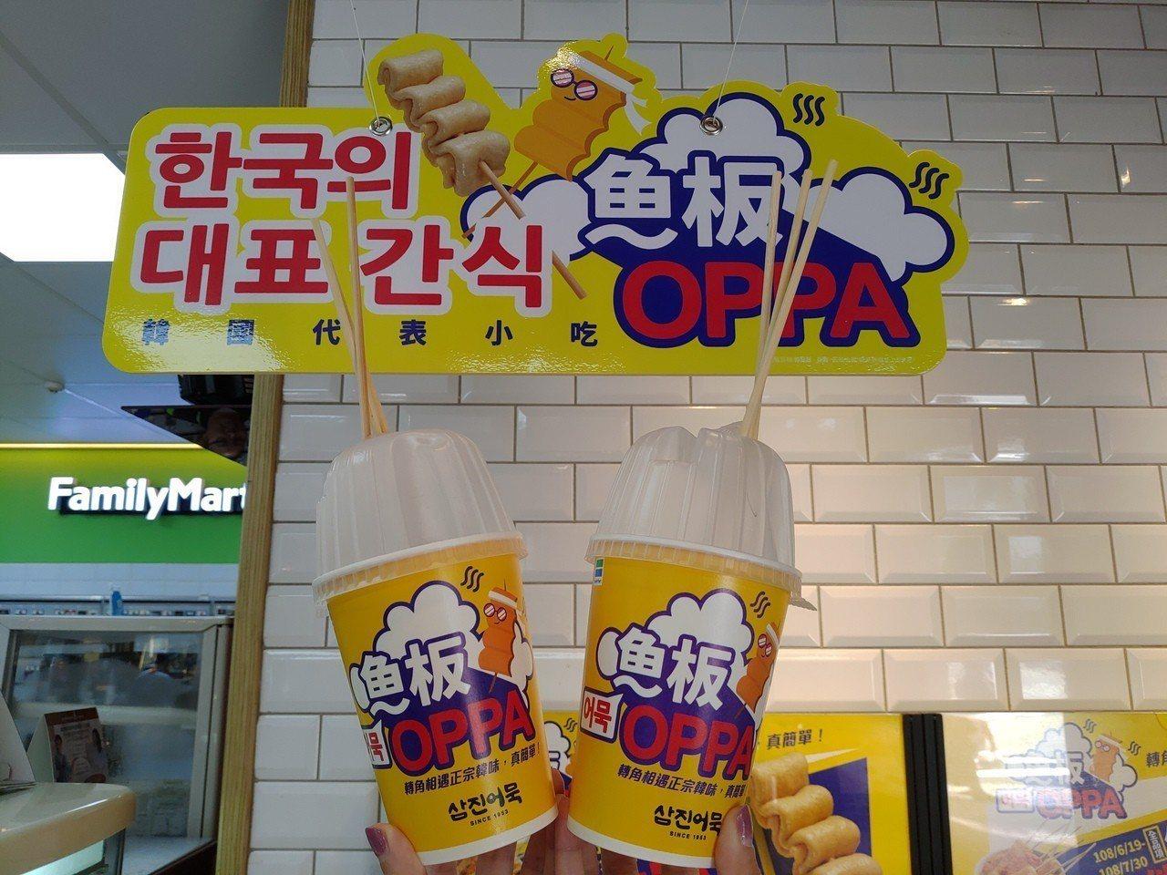 全家便利商店推出正宗韓國街頭小吃品牌「魚板OPPA」。圖/全家便利商店提供