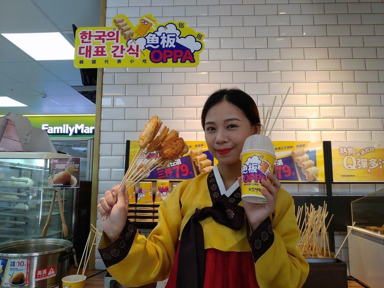 全家便利商店推出正宗韓國街頭小吃品牌「魚板OPPA」,首波共推出7款魚板商品,並...