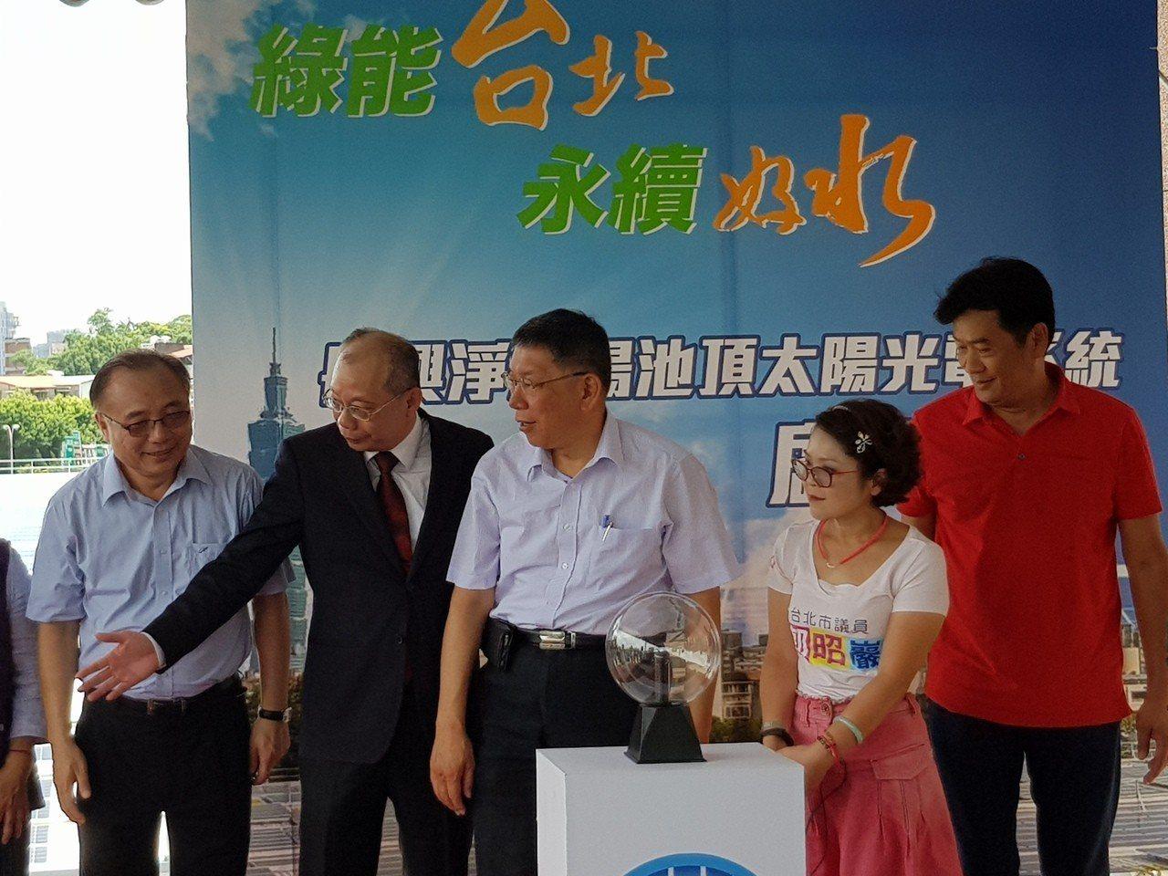 台北市長柯文哲今天出席台北自來水事業處長興淨水場太陽光電系統啟用典禮並受訪。記者...
