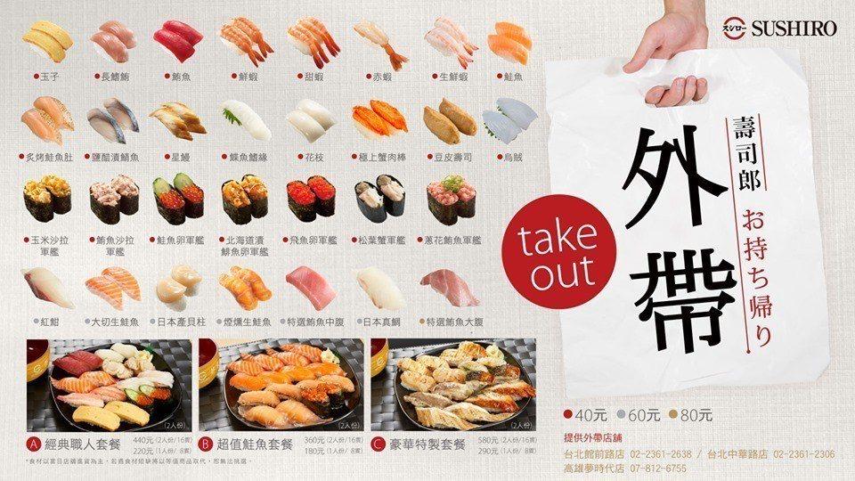 壽司郎新增2間外帶門市,並增加30款可供外帶的單點壽司。圖/取自台湾スシロー 台...