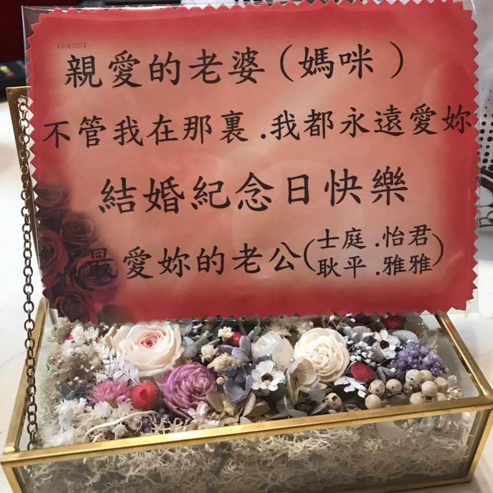 馬如龍、沛小嵐的兒女貼心準備花束小卡片送給沛小嵐。圖/摘自臉書