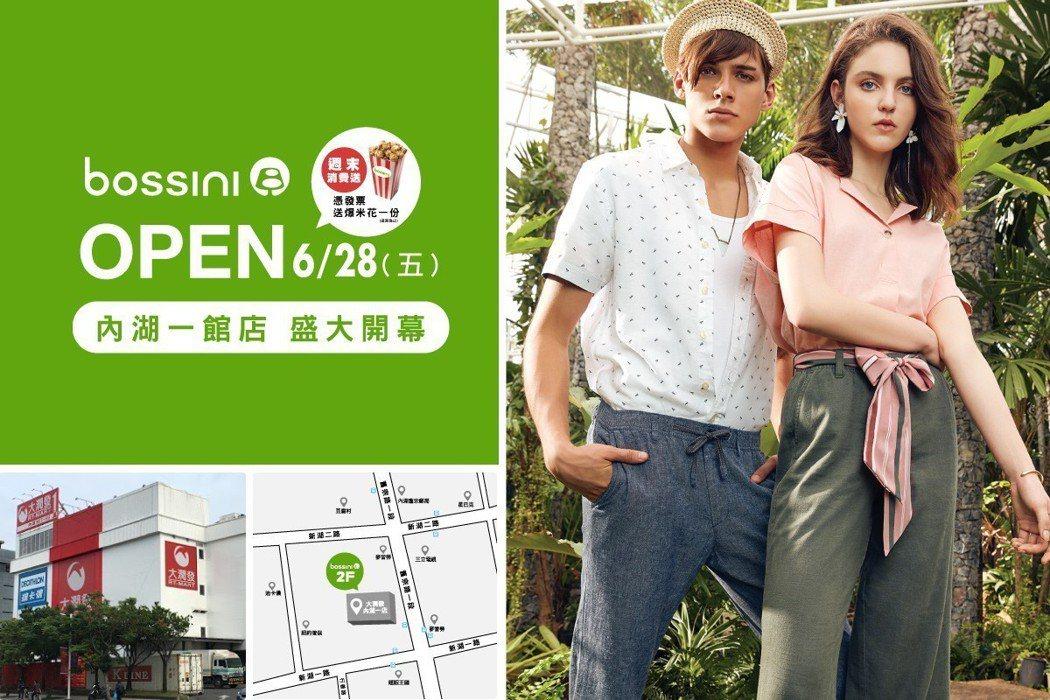 bossini大潤發1館outlet門市即將開幕。圖/bossini提供
