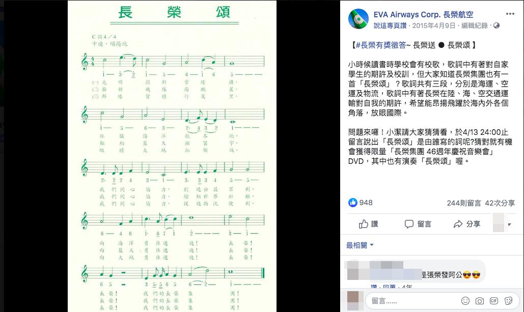 〈長榮頌〉為長榮集團宣傳歌,作詞者是集團創辦人張榮發。圖/取自長榮航空臉書粉絲團