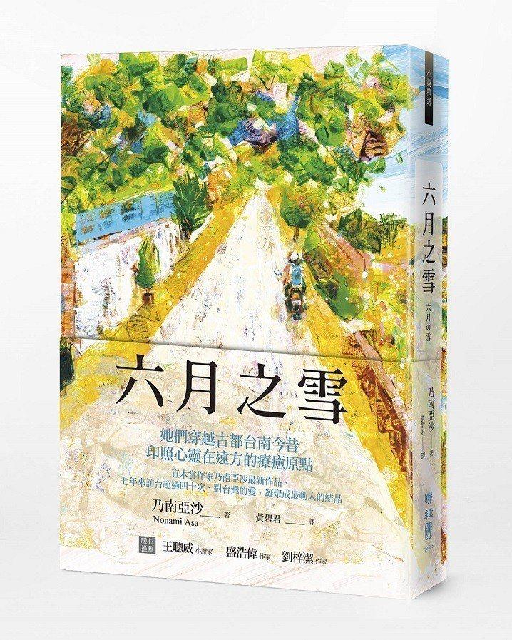 日本知名作家、直木賞得主乃南亞沙的長篇小說《六月之雪》,近日在台出版(聯經)。圖...