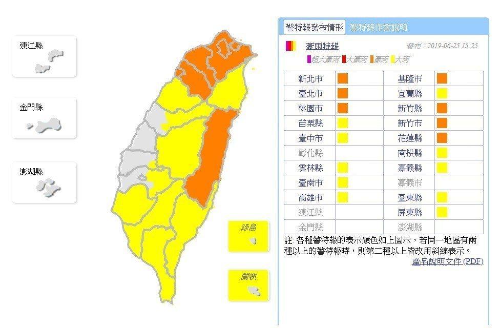 今天各地天氣不穩,中央氣象局發布豪雨特報。圖/取自氣象局網站
