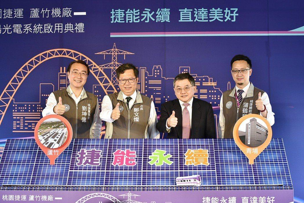 桃捷公司於蘆竹機廠屋頂鋪設太陽能光電系統,推動能源轉型。今(25)日舉辦「捷能永...