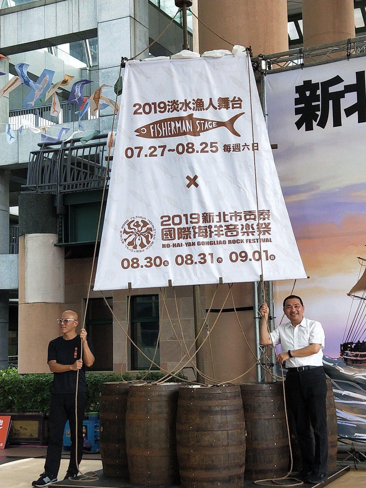 新北市長侯友宜(右)揚帆啟動今年河海音樂季。記者施鴻基/攝影