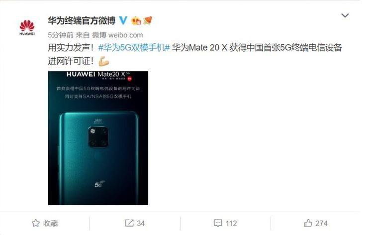 華為官網今日宣告,Mate 20 X 獲發中國首張5G終端電信設備進網許可證。取...