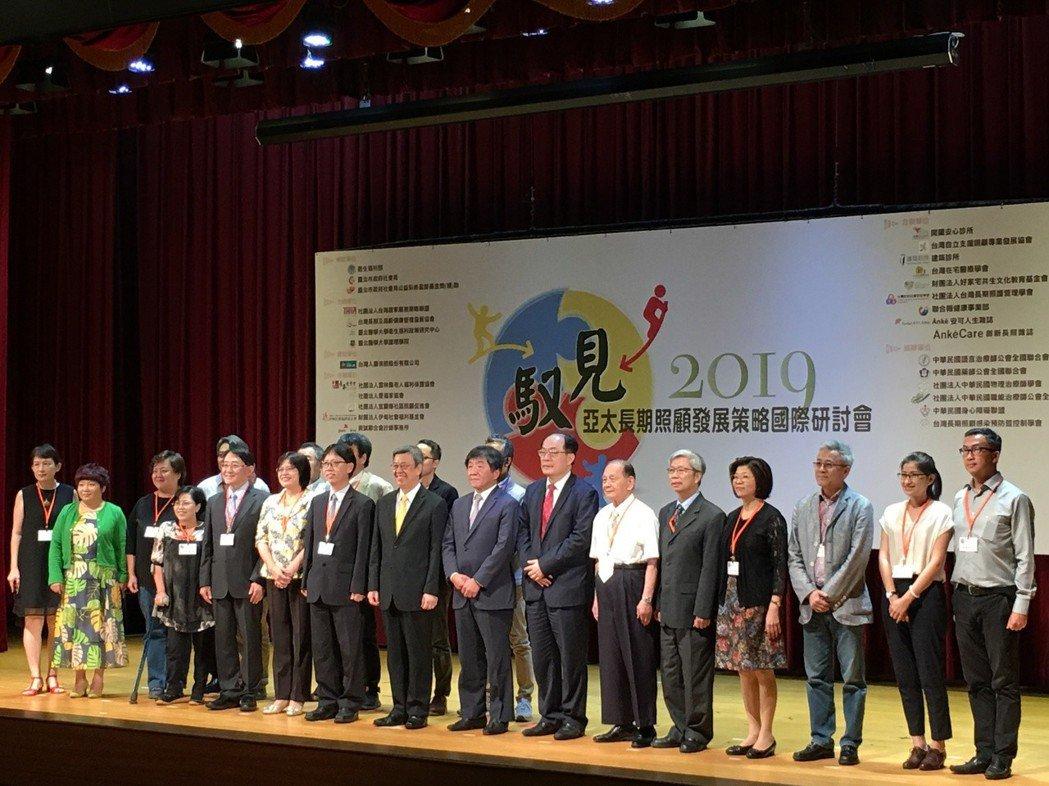 台灣居家服務策略聯盟、台灣長照及高齡健康管理發展協會及台北醫學大學共同主辦「20...