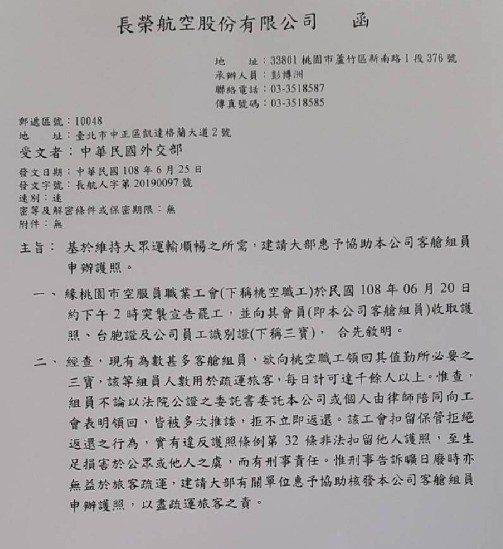 長榮航空今天發文請外交部協助申辦護照。圖/讀者提供