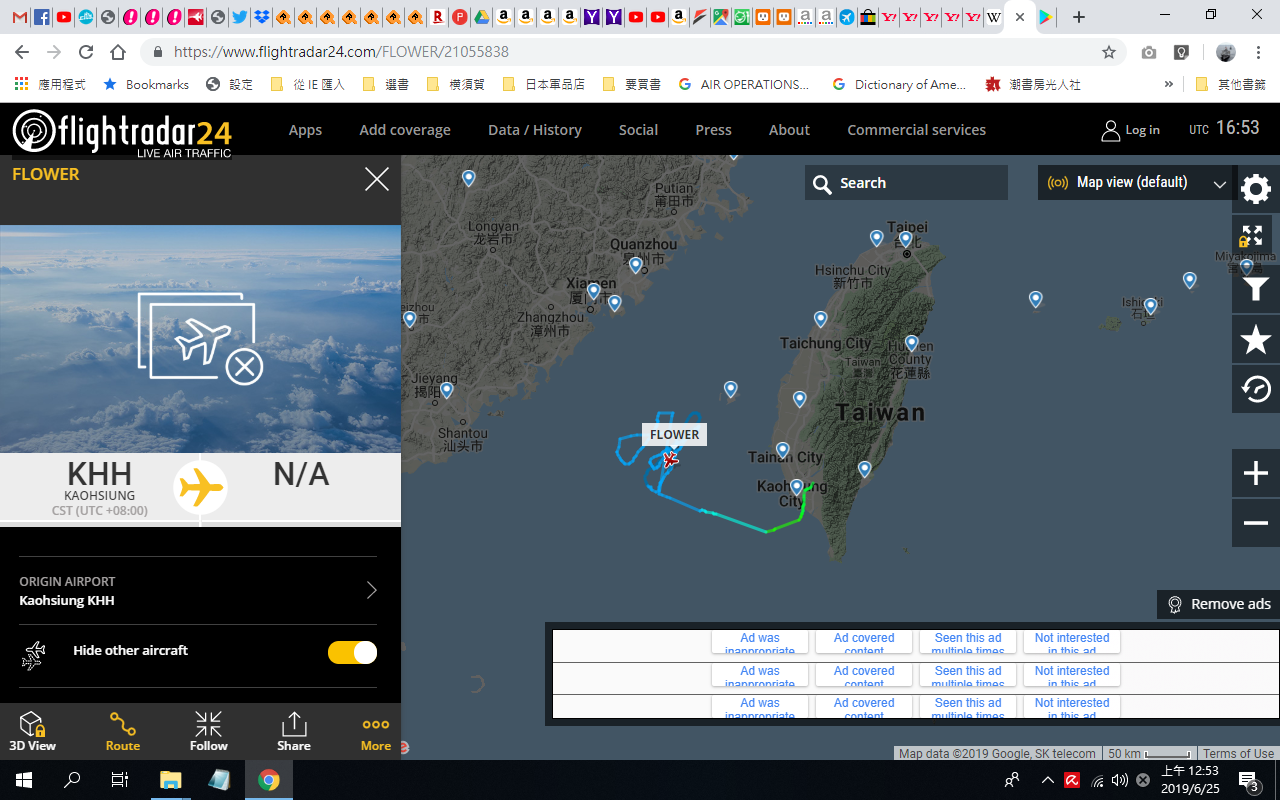 空軍一架P-3C反潛機昨日深夜自屏東起飛,趕抵澎湖水域反覆繞飛偵巡,航跡被Fli...