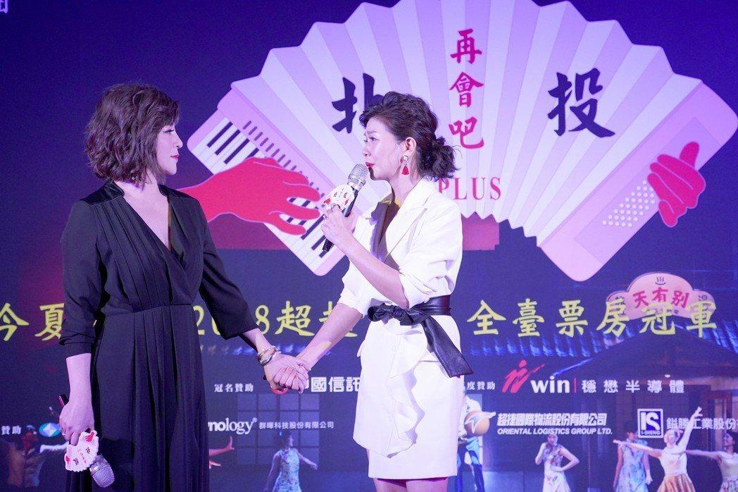 王彩樺(左)、于子育再度於「再會吧,北投」合作,連穿衣都超有默契一黑一白現身。圖...