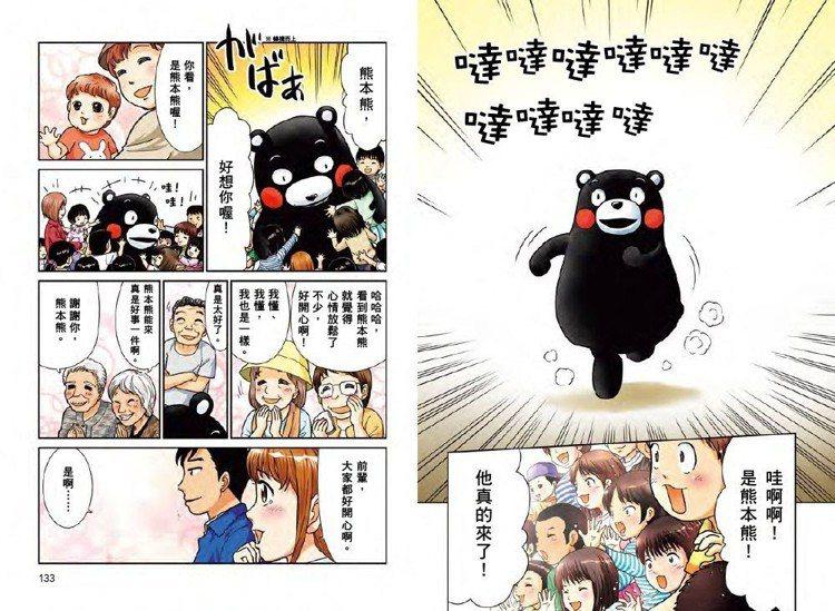 第一本熊本熊中文傳記漫畫登場。圖/聯經提供
