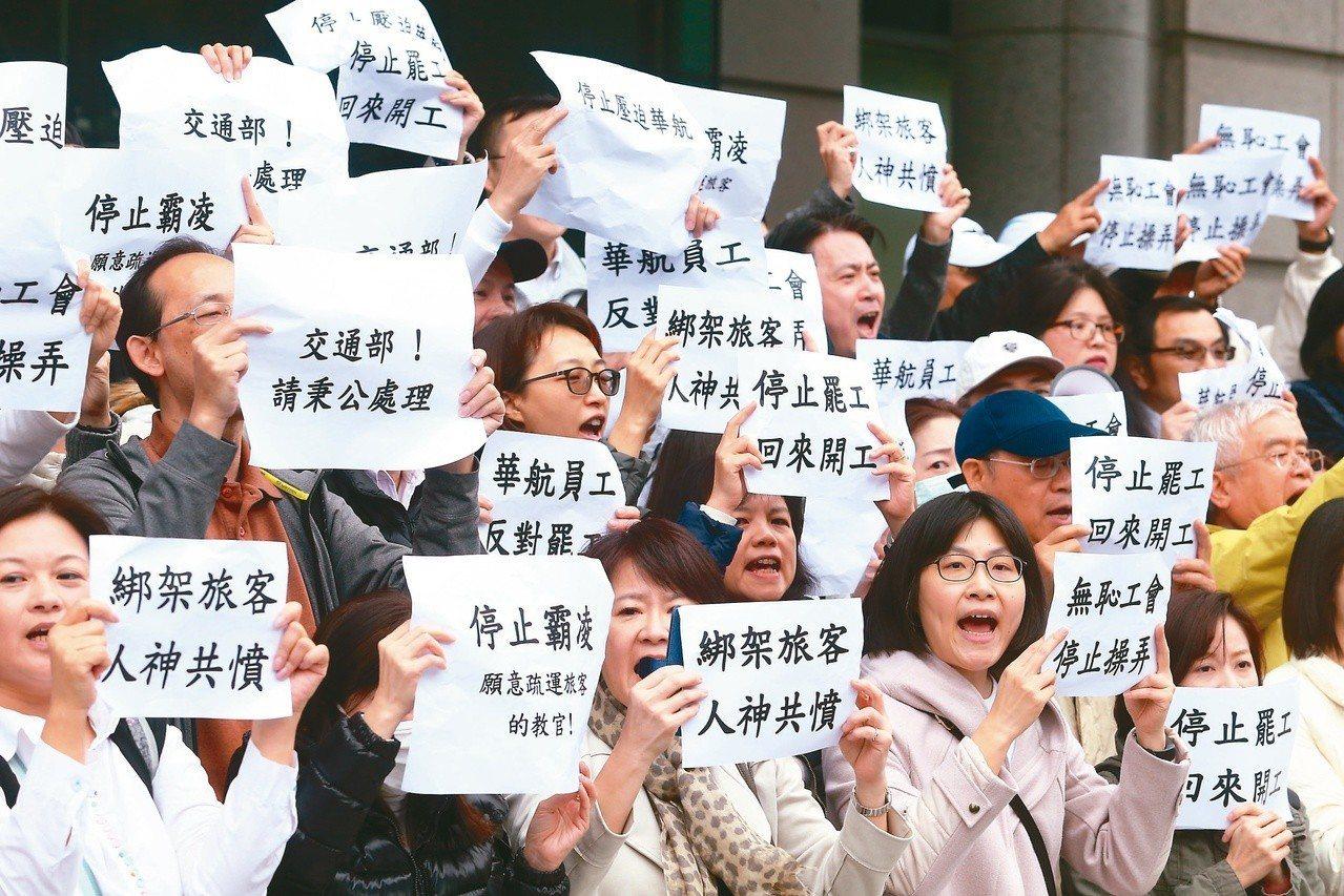 罷工不只造成勞資對立,華航機師罷工期間,就有約百名華航員工到交通部抗議,不滿罷工...