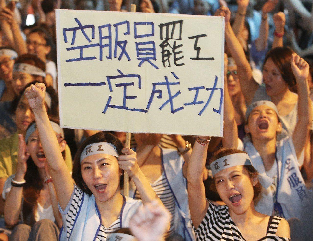 2016年華航空服員發起罷工,當時被稱為「最美罷工」。圖/聯合報系資料照片