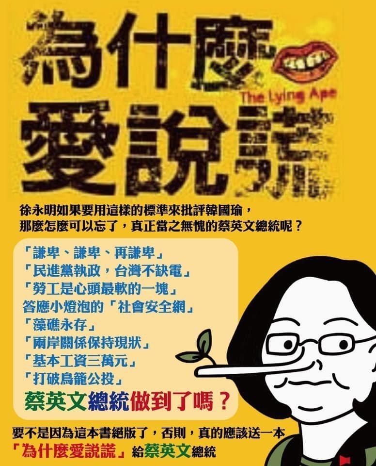 圖擷自孫大千臉書