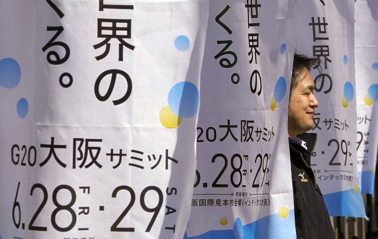 日本大阪G20峰會將於6月28-29日登場。 (美聯社)