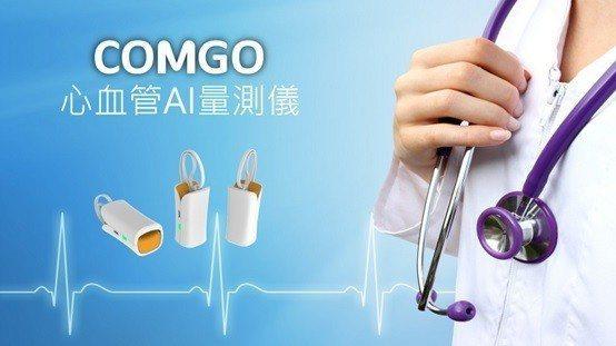 昌泰科醫展出COMGO心血管AI量測儀。 昌泰科醫/提供