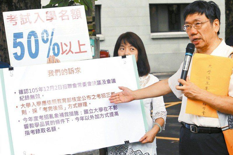 針對大學考招亂象,國教行動聯盟上午前往教育部抗議,同時要求大學入學應採用「先考後招」。 記者杜建重/攝影