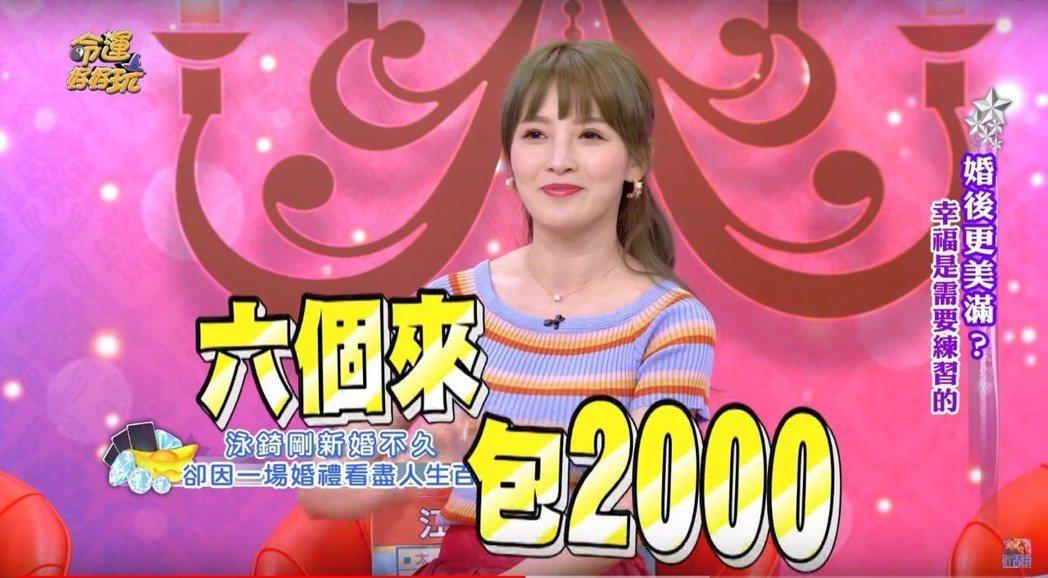 本土劇女星江泳錡談婚禮狀況。圖/擷自YouTube