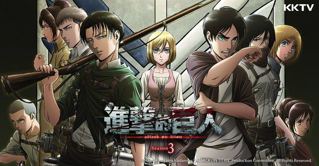 台灣日本娛樂市場走向分眾,KKTV也持續引進最新熱門動漫作品,包含《進擊的巨人》...