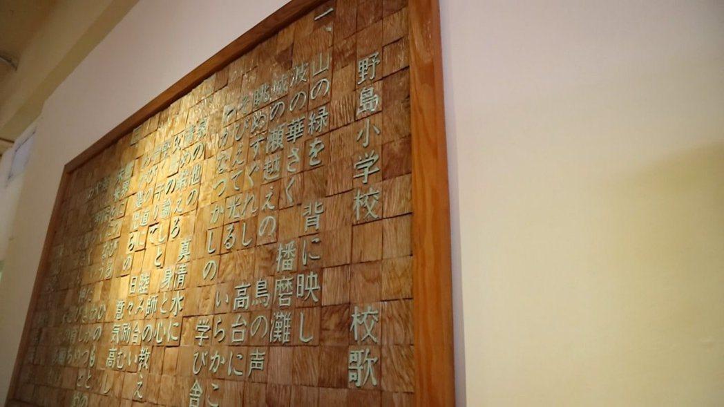 野島小學改建過程中也保留了野島小學的風貌,校歌原封不動的留了下來。 圖/蔡佩芳