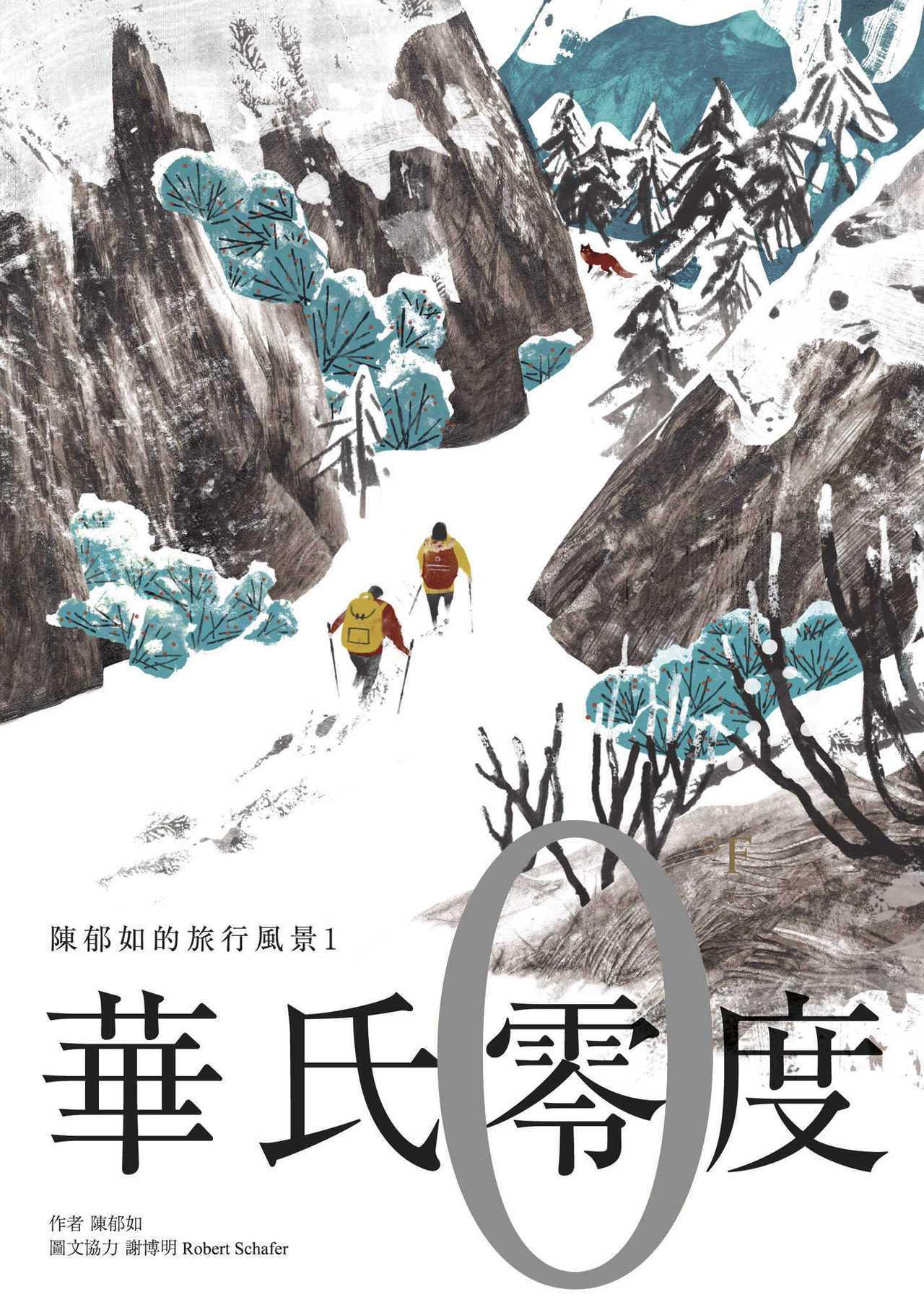 圖/摘取自親子天下出版《華氏零度》一書