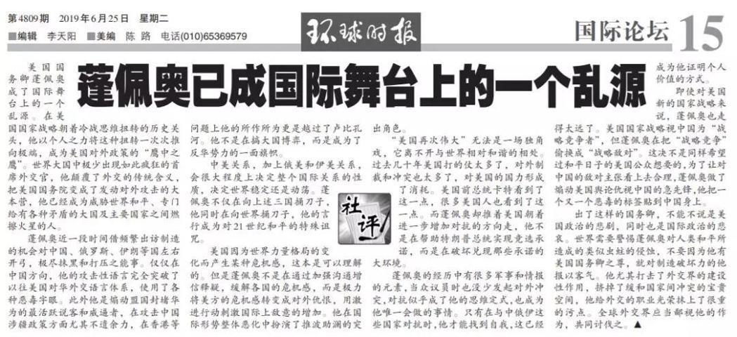大陸《環球時報》25日發表社評稱,美國國務卿龐培歐「已成國際舞台上的一個亂源」。...