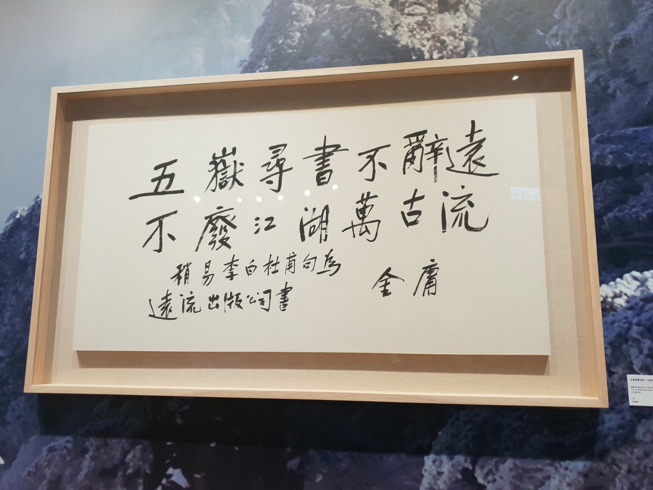 金庸親筆所寫「五嶽尋書不辭遠,不廢江湖萬古流」。記者陳宛茜/攝影