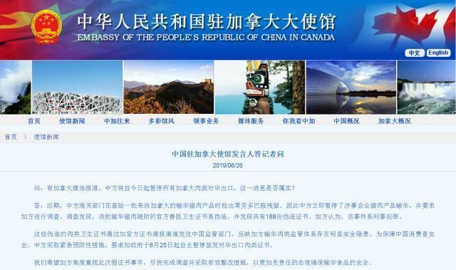 中國駐加拿大使館證實,中國海關即日起暫停加拿大所有肉類出口到中國。取自中新網