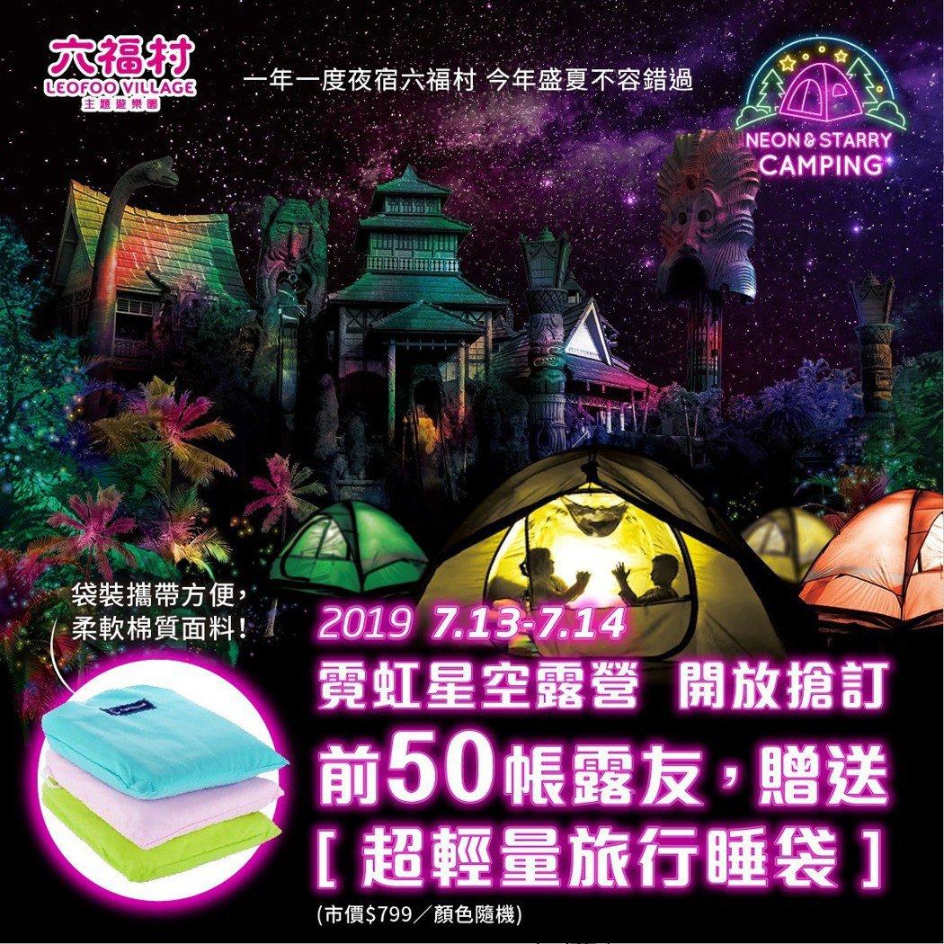 今夏星空中最夢幻的霓虹驚喜,限量夜宿六福村「霓虹星空露營」開始搶購。圖/六福村提...
