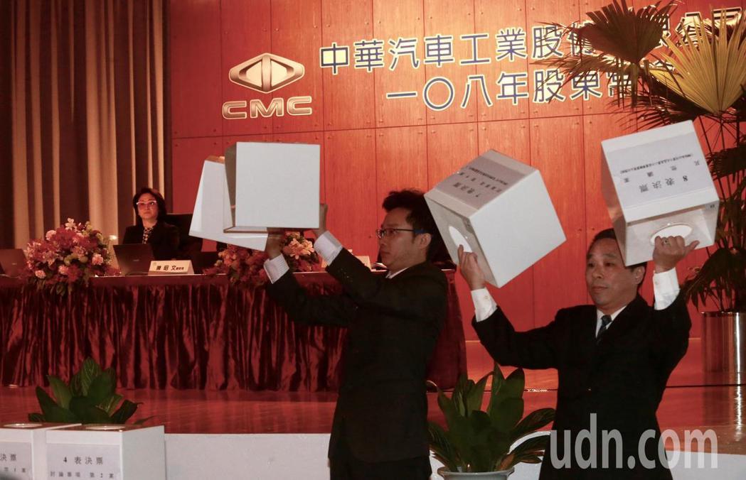 中華汽車工業股份有限公司董事長嚴陳莉蓮主持股東常會說明公司的獲利狀況。記者黃義書...