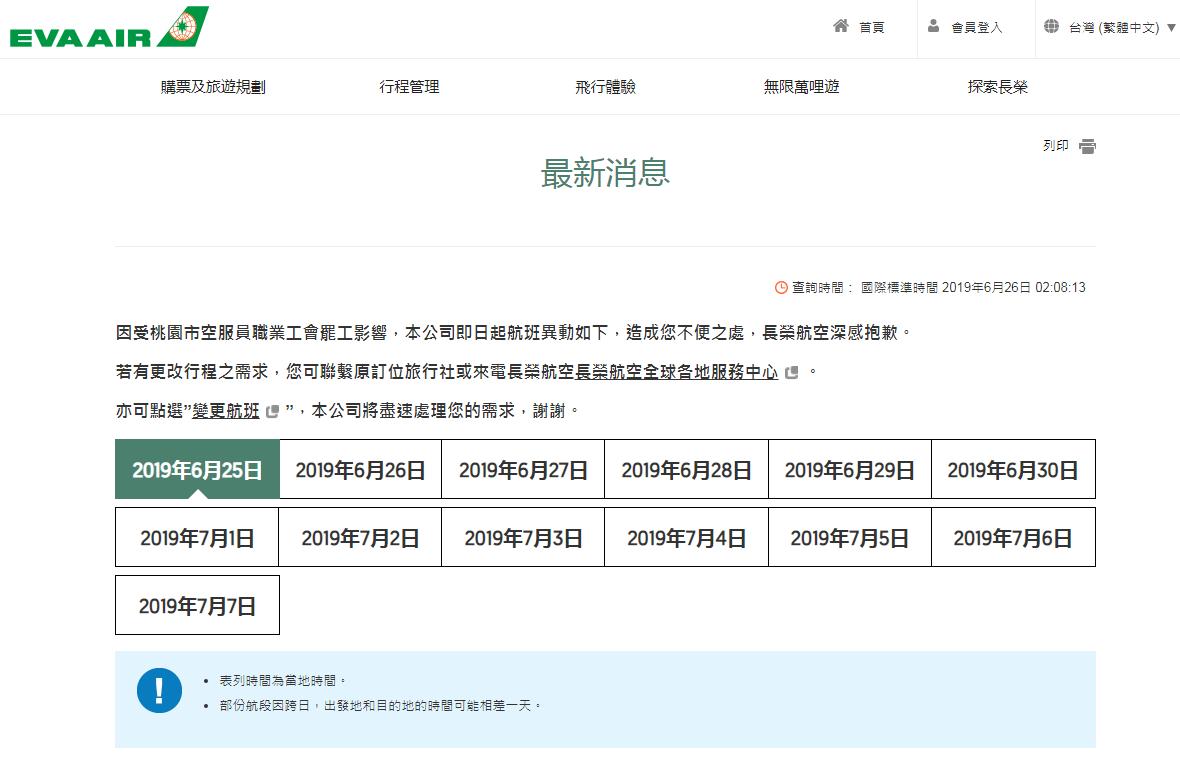 長榮航空官網公布7月航班取消狀況。圖/取自長榮航空官網