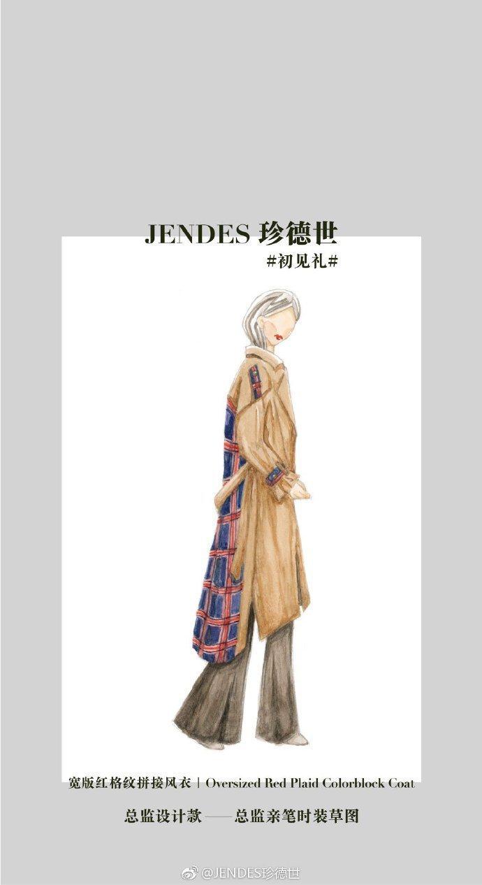 早前昆凌在微博釋出格紋大衣的手繪草圖。圖/取自微博