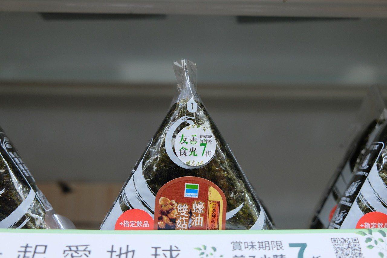 為改善食物浪費問題,全家推出「友善食光」機制,鮮食到期前7小時自動打折。記者郭琇...