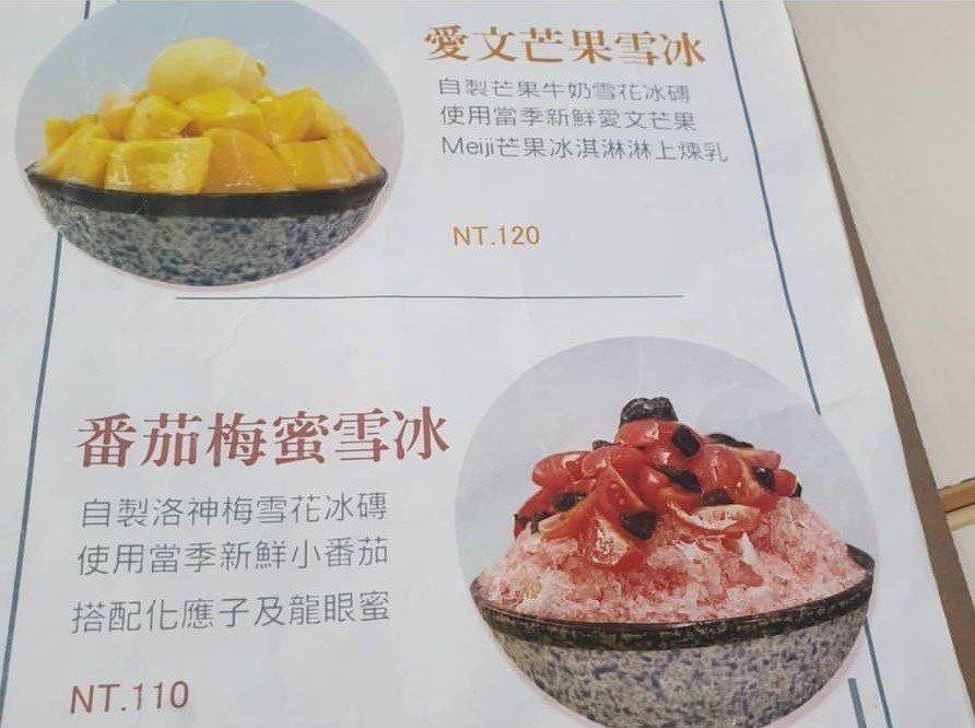 「呷丸味」的水果類冰品菜單。IG @stella.liu.902 提供