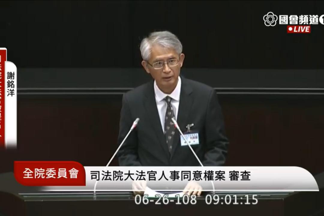 準大法官謝銘洋:台灣是個國家 解散政黨有可能