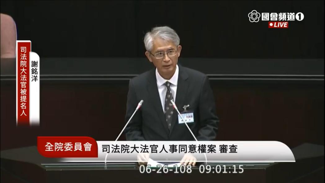 大法官被提名人謝銘洋。圖/取自國會頻道