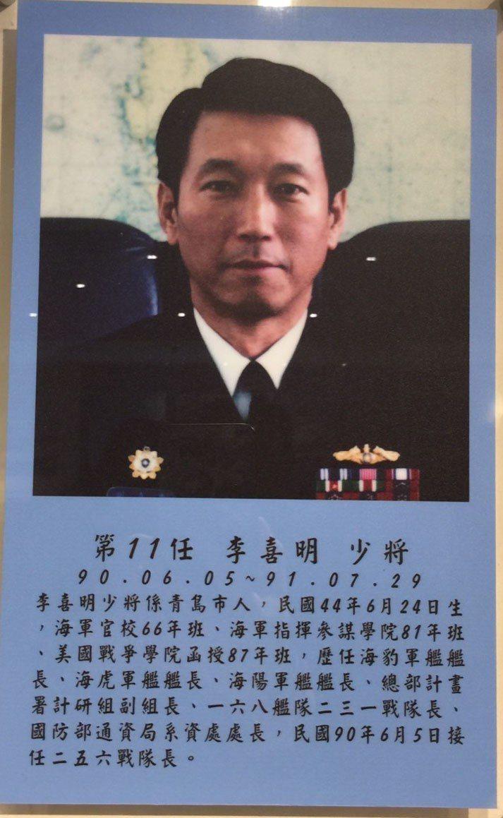 根據海軍256戰隊隊史館的記載,李喜明是第一批赴荷蘭接收劍龍級潛艦的人員,並統籌...