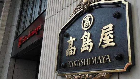上海高島屋百貨25日掛上終止營業通知,進行清算程序,百貨商戶將在8月25日之前撤...