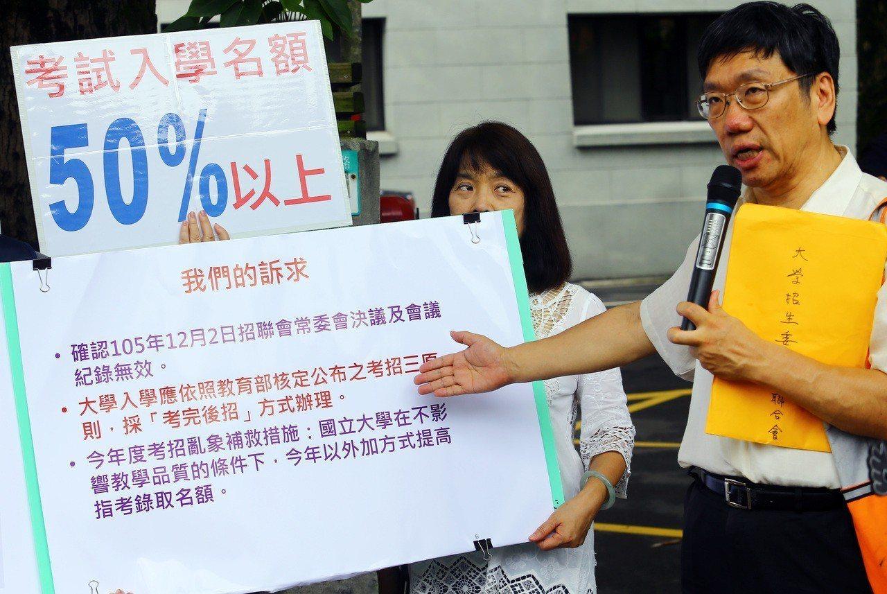 針對近兩年大學考招亂象,國教行動聯盟上午前往教育部抗議,除了提出招聯會在105年...