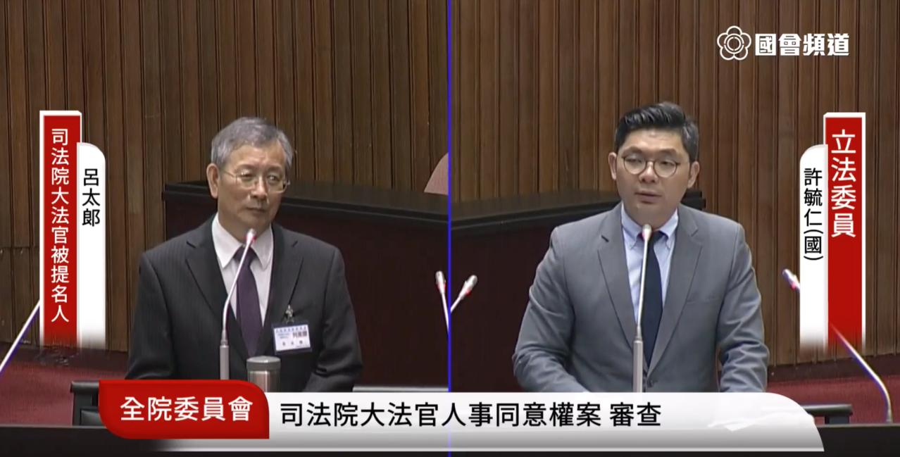 準大法官呂太郎表態個人支持安樂死。圖/取自國會頻道