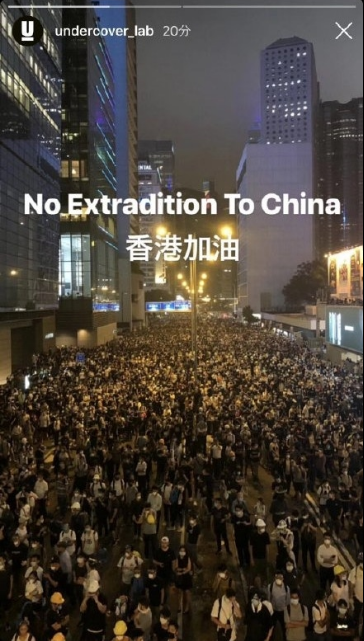 Undercover本月稍早在IG官方帳號發了一張反送中抗議群眾的照片,附帶「不...
