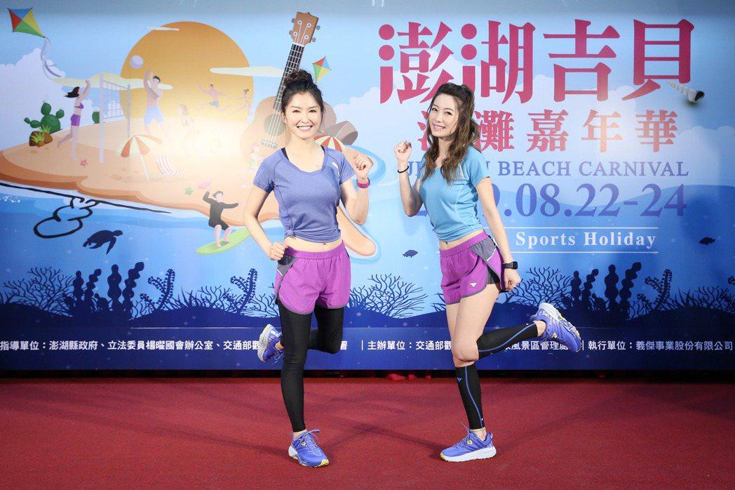 林韋君(右)、徐潔兒出席2019澎湖吉貝沙灘嘉年華記者會。圖/義傑事業提供